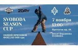 Соревнования по джиббингу -  SVOBODA SEASON CUP - первый этап